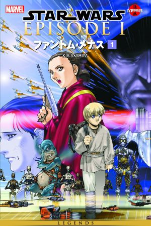 Star Wars: Episode I - The Phantom Menace Manga #1