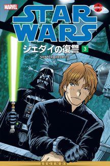 Star Wars: Return Of The Jedi Manga (1999) #3