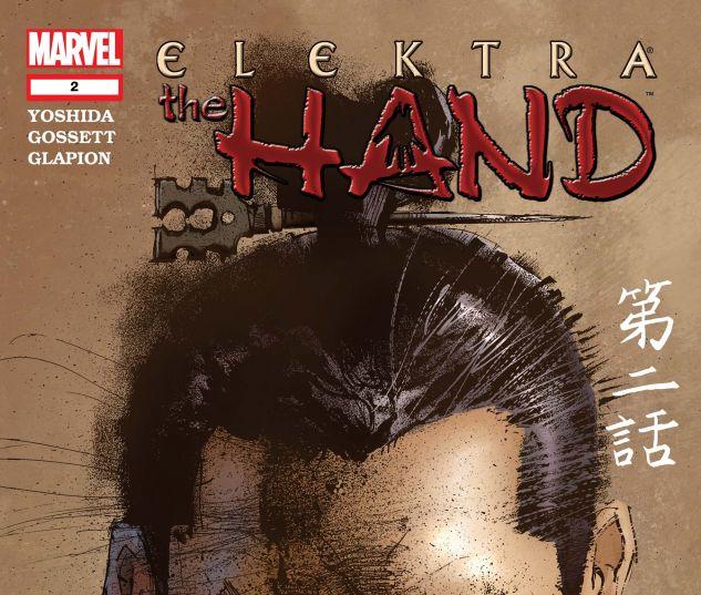 Elektra: The Hand (2004) #2