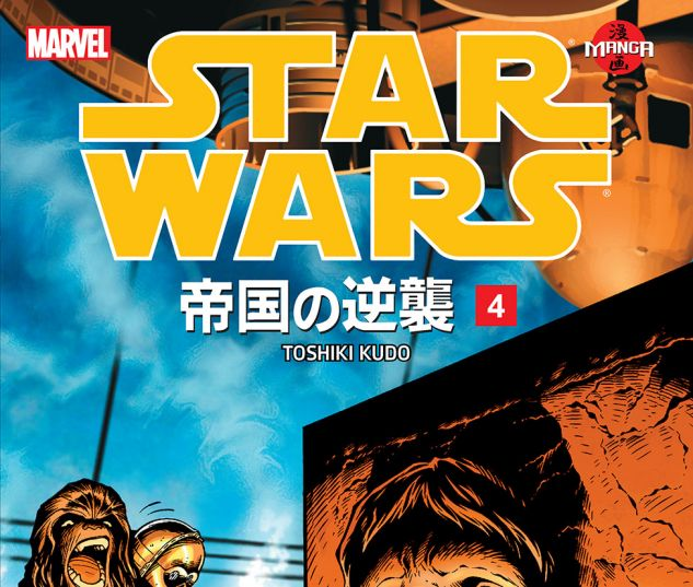 Star Wars: The Empire Strikes Back Manga (1999) #4
