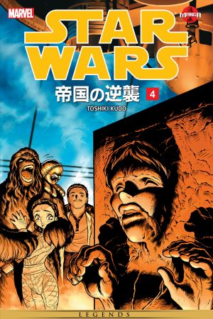 Star Wars: The Empire Strikes Back Manga #4