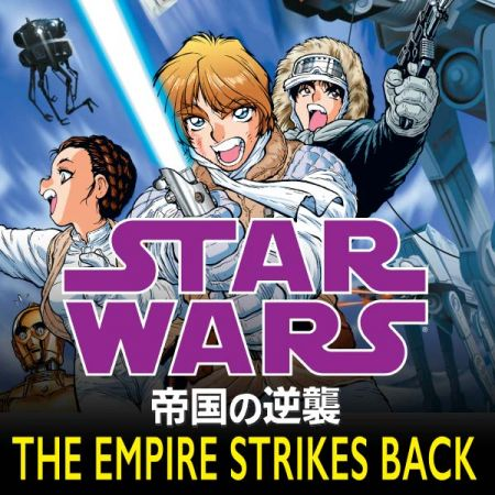 STAR WARS: THE EMPIRE STRIKES BACK MANGA VOL. 1 DIGEST (1999)