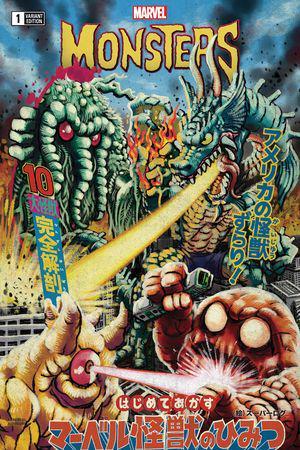 Marvel Monsters (2019) #1 (Variant)
