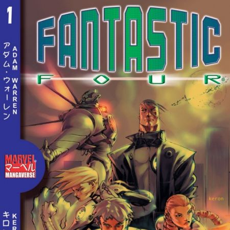 MARVEL MANGAVERSE: FANTASTIC FOUR 1 (2002) #1