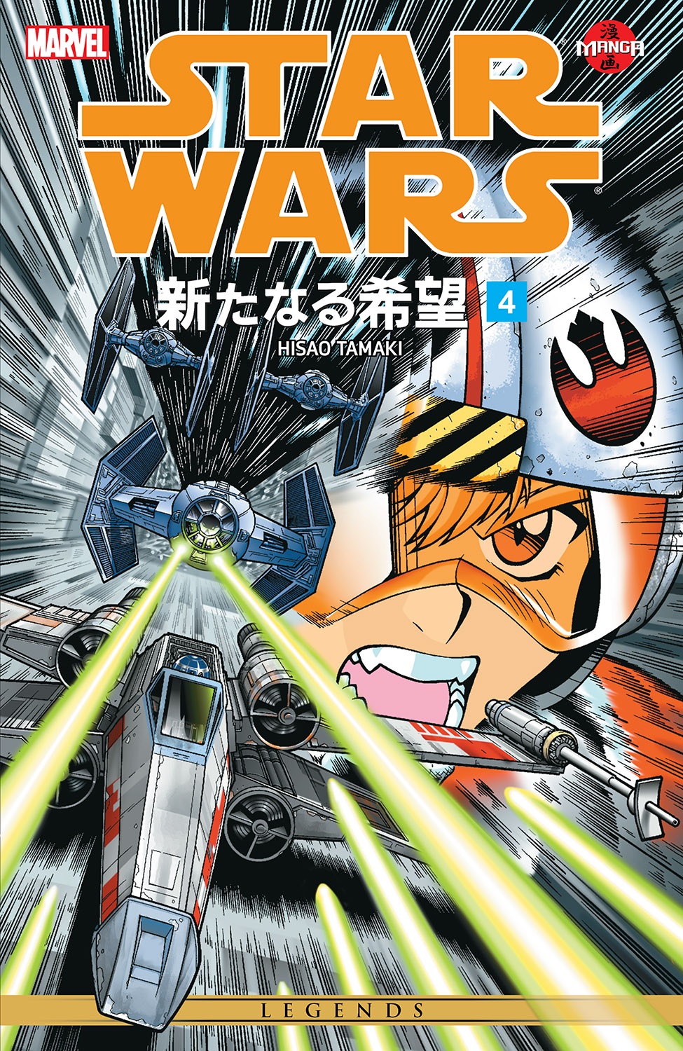 Star Wars: A New Hope Manga (1998) #4