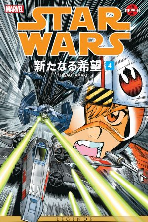 Star Wars: A New Hope Manga #4