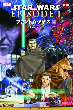 Star Wars: Episode I - The Phantom Menace Manga #2