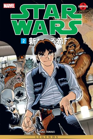 Star Wars: A New Hope Manga (1998) #2