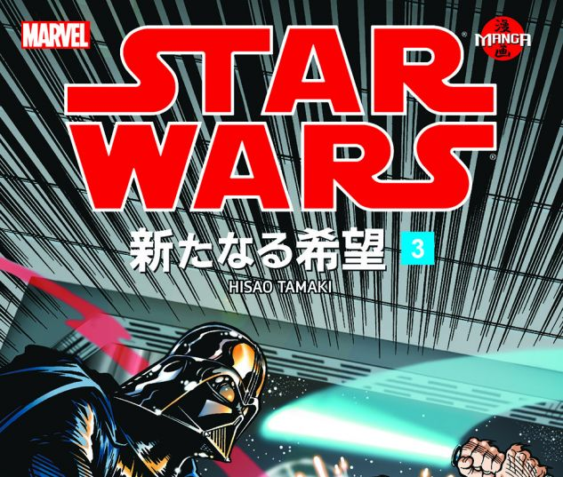 Star Wars: A New Hope Manga (1998) #3