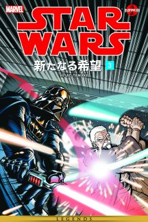 Star Wars: A New Hope Manga #3