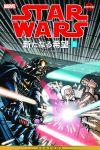 Star Wars: A New Hope Manga (1998) #3