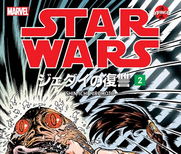 Star Wars: Return Of The Jedi Manga (1999) #2