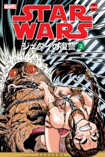 Star Wars: Return Of The Jedi Manga #2