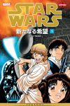 Star Wars: A New Hope Manga (1998) #1