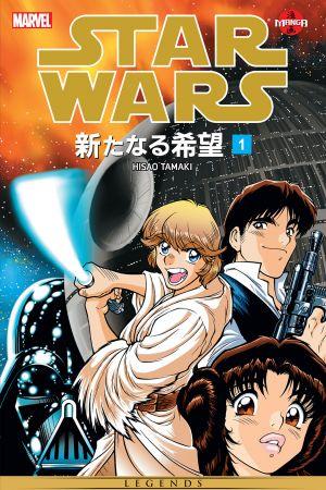 Star Wars: A New Hope Manga Digital Comic #1