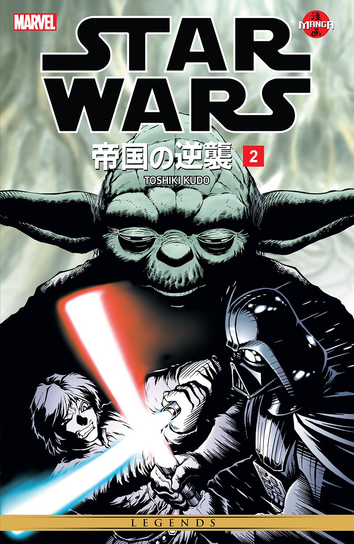 Star Wars: The Empire Strikes Back Manga (1999) #2