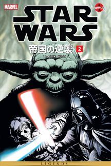 Star Wars: The Empire Strikes Back Manga #2