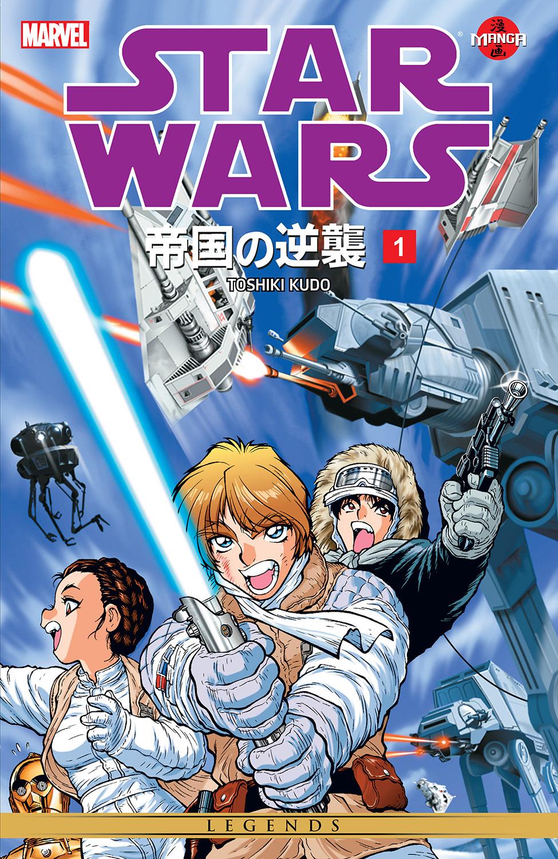 Star Wars: The Empire Strikes Back Manga (1999) #1