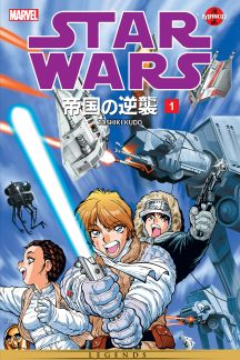 Star Wars: The Empire Strikes Back Manga #1