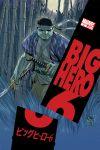 Big Hero 6 (2008) #3
