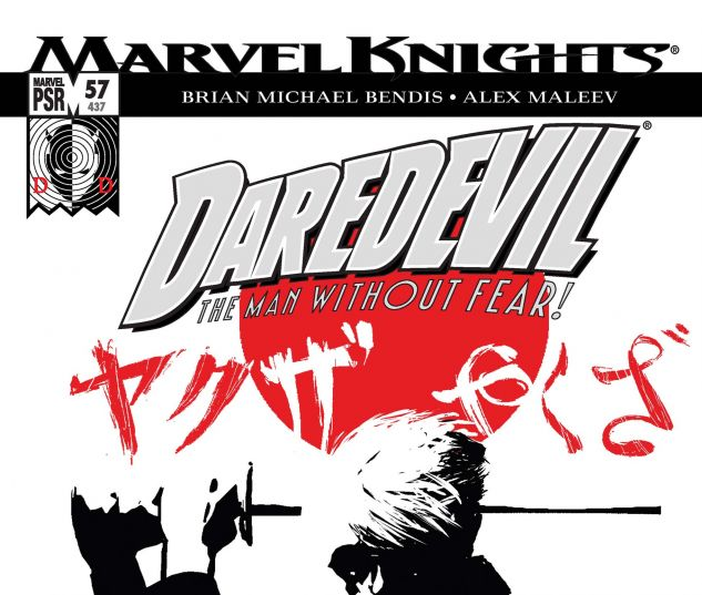 DAREDEVIL (1998) #57 Cover