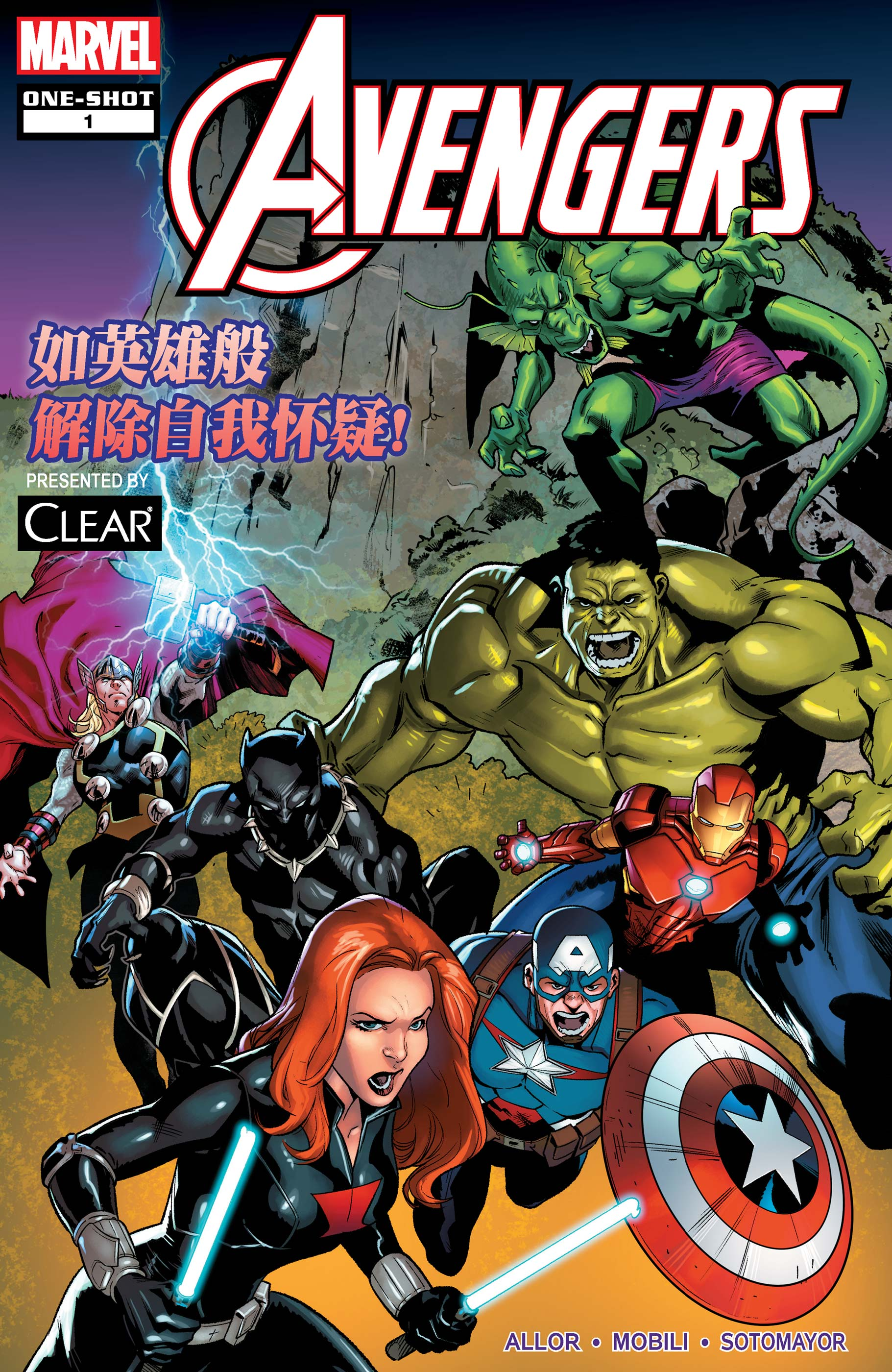 AVENGERS: CLEAR YOUR DOUBTS LIKE A HERO! (Chinese) (2020)