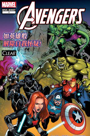 AVENGERS: CLEAR YOUR DOUBTS LIKE A HERO! (Chinese)