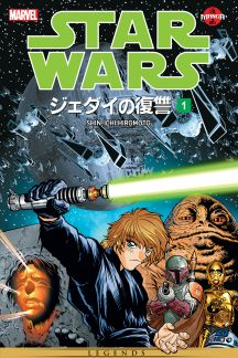 Star Wars: Return Of The Jedi Manga #1