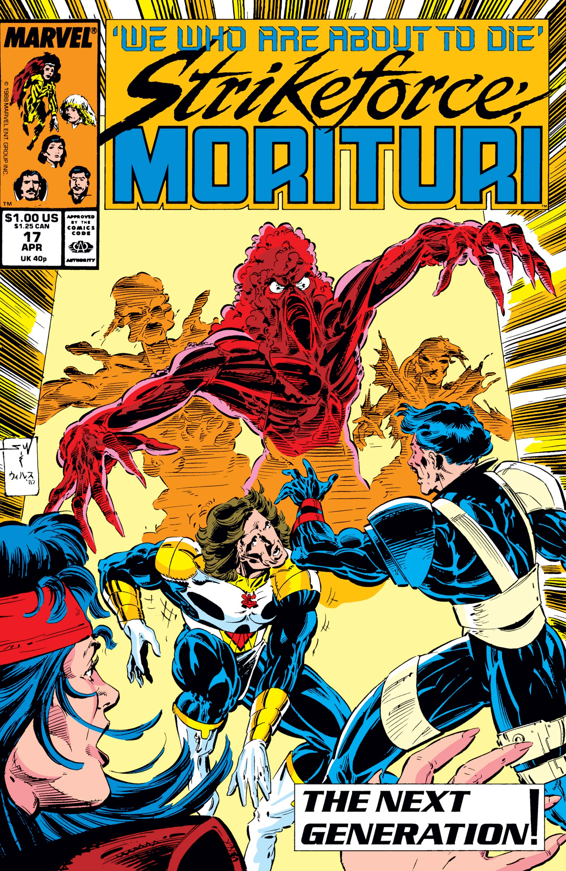 Strikeforce: Morituri (1986) #17