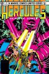 Hercules_1982_4