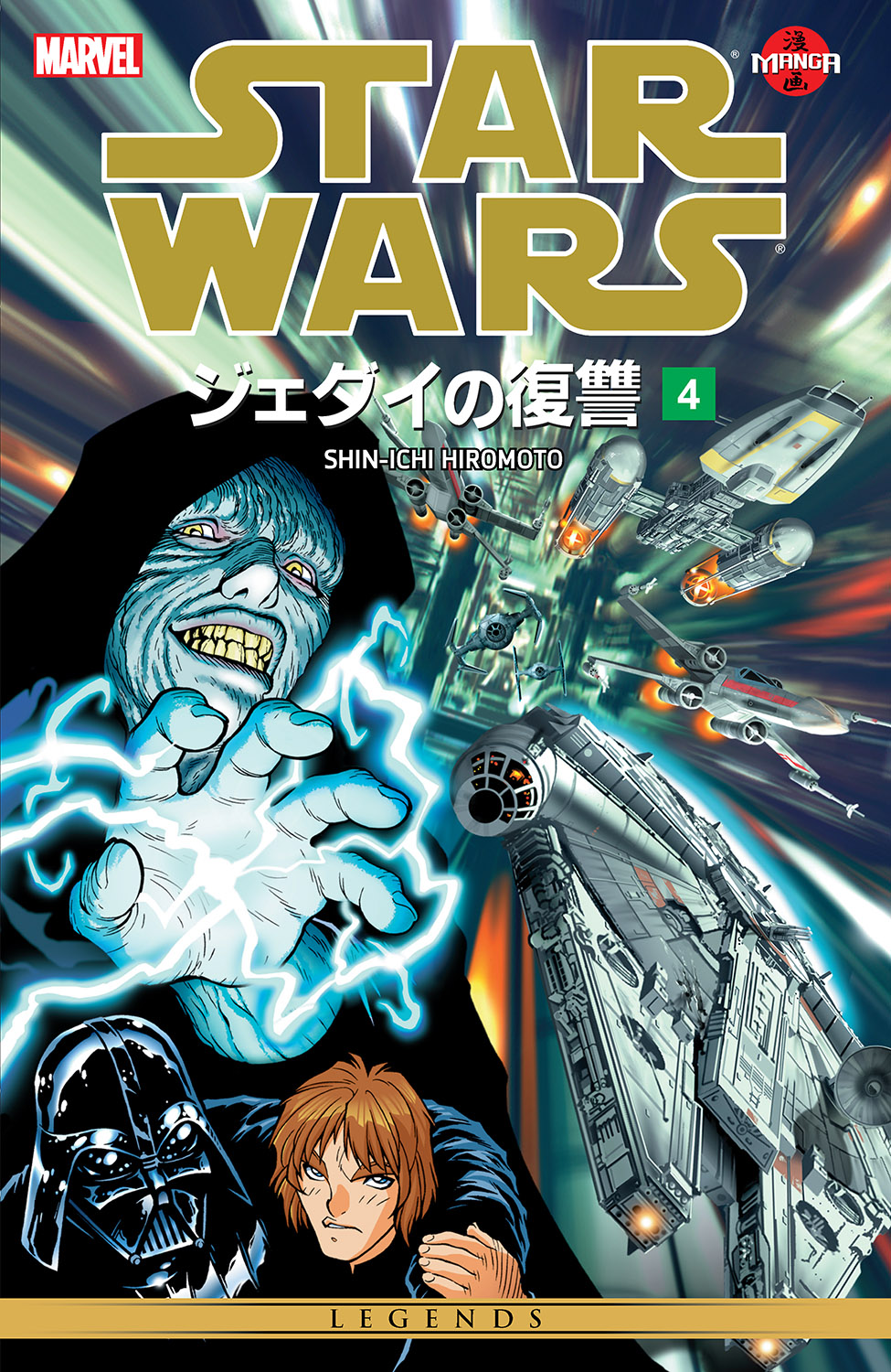 Star Wars: Return Of The Jedi Manga (1999) #4