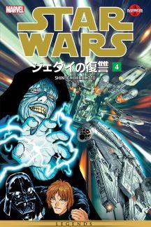 Star Wars: Return Of The Jedi Manga #4