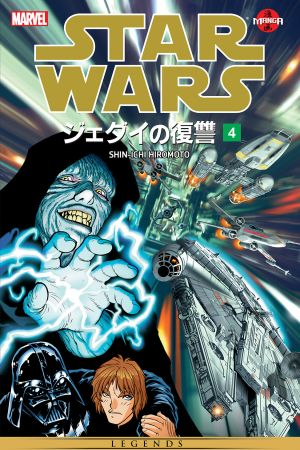 Star Wars: Return Of The Jedi Manga (Digest)