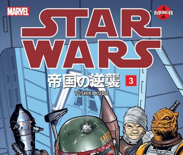 Star Wars: The Empire Strikes Back Manga (1999) #3