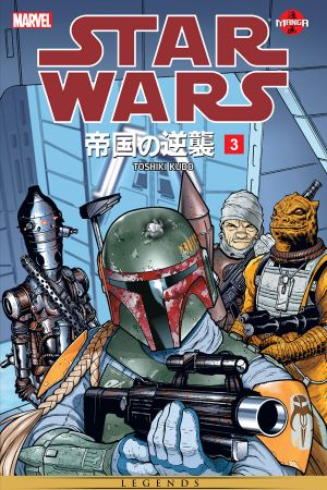 Star Wars: The Empire Strikes Back Manga #3