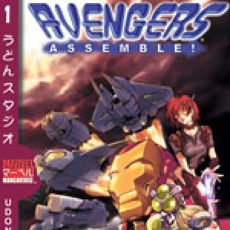 MARVEL MANGAVERSE: AVENGERS ASSEMBLE! 1 (2002)
