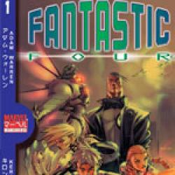 Marvel Mangaverse: Fantastic Four